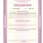 Лицензия Клиники лечения боли