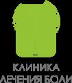 Клиника лечения боли Logo
