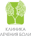 Клиника лечения боли Логотип